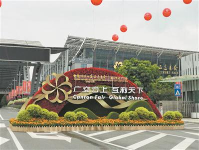 The 128th China Canton Fair opens online